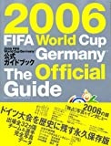 2006FIFAワールドカップドイツ大会公式ガイドブック (講談社MOOK)