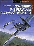 太平洋戦線のP‐51マスタングとP‐47サンダーボルトエース (オスプレイ軍用機シリーズ)