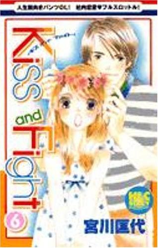 Kiss and Fight 6 (白泉社レディースコミックス)の詳細を見る