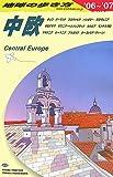 地球の歩き方 ガイドブック A25 中欧 2006~2007年版 (地球の歩き方ガイドブック)