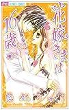 花嫁さまは16歳 3 (フラワーコミックス)