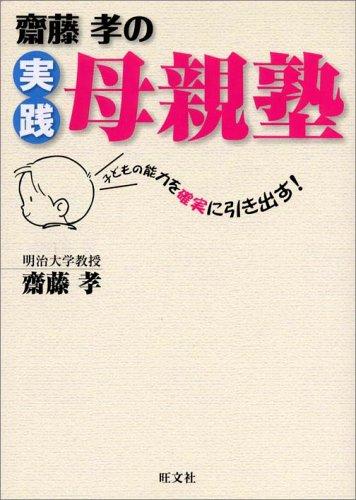 斎藤孝の実践母親塾―子どもの能力を確実に引き出す!の詳細を見る