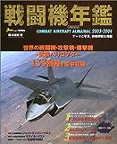 戦闘機年鑑 (2003-2004) (イカロスMOOK)