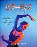 ピラーティス―エレガントでしなやかな身体をつくる新しいボディコンディショニング (ガイアブックシリーズ)