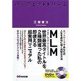 DVD付 パーフェクトドリーム―ネットワークであなたの人生を成功に導く完璧な方法