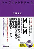 PDFを無料でダウンロード DVD付 パーフェクトドリーム―ネットワークであなたの人生を成功に導く完璧な方法