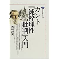 カント『純粋理性批判』入門 (講談社選書メチエ)