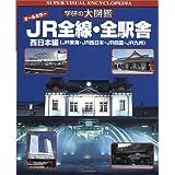 JR全線・全駅舎―西日本編(JR東海・JR西日本・JR四国・JR九州) (学研の大図鑑)