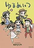 ゆるめいつ 6 (バンブーコミックス)