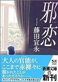 邪恋 (新潮文庫)