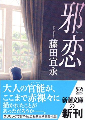 邪恋 (新潮文庫)の詳細を見る