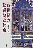 12世紀の修道院と社会