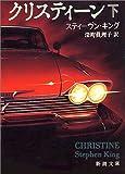 クリスティーン〈下巻〉 (新潮文庫)