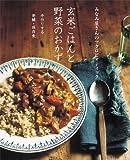 みなみ屋さんのマクロビオティック 玄米ごはんと野菜のおかず 画像