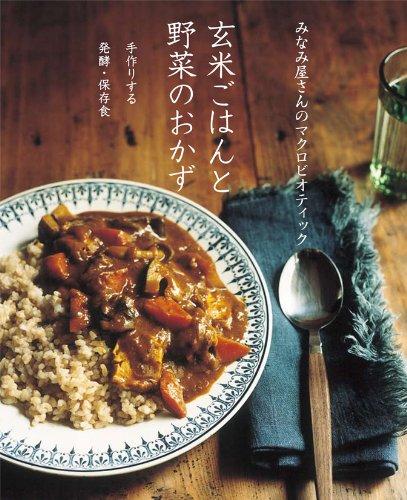 みなみ屋さんのマクロビオティック 玄米ごはんと野菜のおかずの詳細を見る