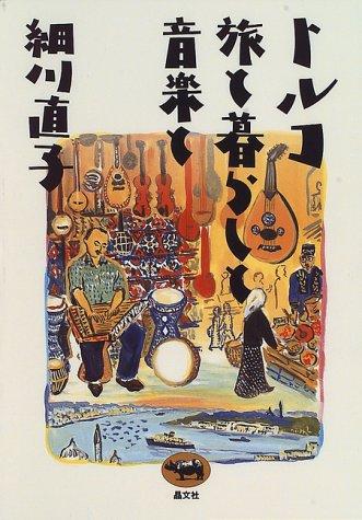トルコ 旅と暮らしと音楽との詳細を見る