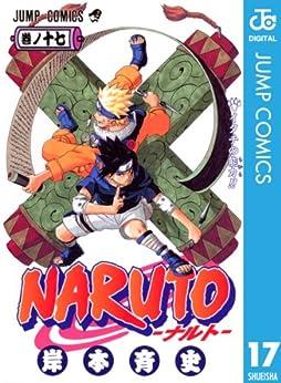 [岸本斉史]のNARUTO―ナルト― モノクロ版 17 (ジャンプコミックスDIGITAL)