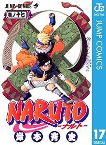 NARUTO―ナルト― モノクロ版 17巻 表紙画像