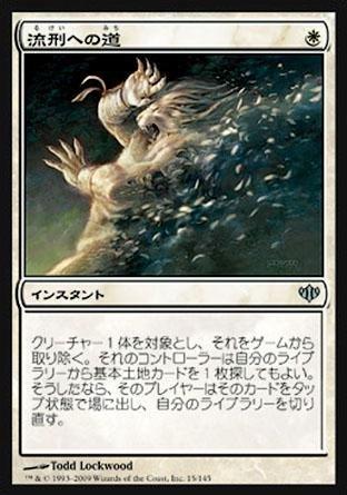 MTG 白 日本語版 流刑への道 CON-15 アンコモン