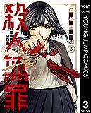 殺人無罪 3 (ヤングジャンプコミックスDIGITAL)