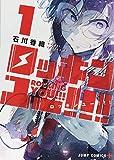 ロッキンユー!!! / 石川 香織 のシリーズ情報を見る