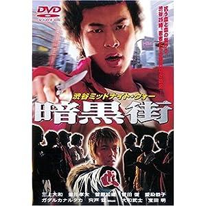 暗黒街 [DVD]