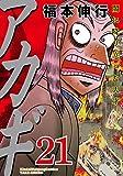 アカギ―闇に降り立った天才 (21) (近代麻雀コミックス)