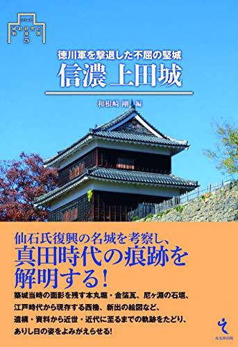 信濃上田城 (シリーズ・城郭研究の新展開5)