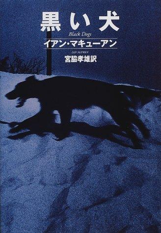 黒い犬 (Hayakawa novels)の詳細を見る