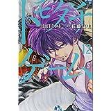 トモダチゲーム(12) (講談社コミックス)