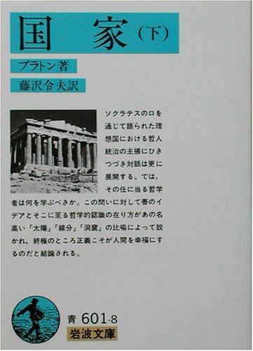 国家〈下〉 (岩波文庫 青 601-8)の詳細を見る