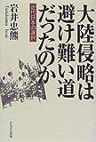 大陸侵略は避け難い道だったのか―近代日本の選択