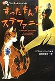 すったもんだのステファニー―三毛猫ウィンキー&ジェーン〈3〉 (ヴィレッジブックス)
