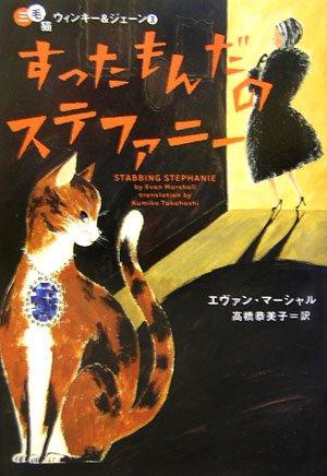 すったもんだのステファニー―三毛猫ウィンキー&ジェーン〈3〉 (ヴィレッジブックス)の詳細を見る