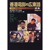 香港電影的広東語〈続集〉香港映画で学ぶ広東語 名作・名シーン・名セリフ集