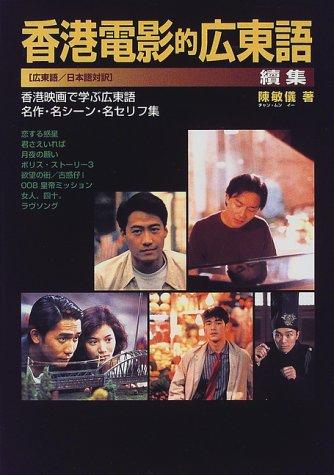 香港電影的広東語〈続集〉香港映画で学ぶ広東語 名作・名シーン・名セリフ集の詳細を見る