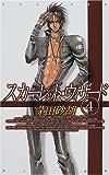 スカーレット・ウィザード〈4〉 (C・NOVELSファンタジア)