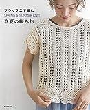 フラックスで編む、春夏の編みもの