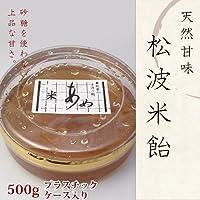 能登に500年伝わる横井商店の米飴(じろ飴) 松波米飴 ジロ飴  プラスチックケース入り 500g