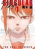 シンギュラー(1) (ヤングマガジンコミックス)