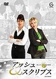 アッシュ&スクリブス ~ロンドン邸宅街の殺人~ DVD-BOX