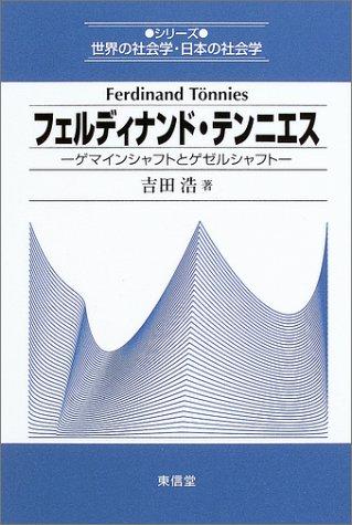 フェルディナンド・テンニエス―ゲマインシャフトとゲゼルシャフト (シリーズ世界の社会学・日本の社会学)の詳細を見る