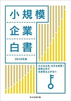 [中小企業庁]の2018年版小規模企業白書