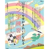 30日でくせ字がきれいになおる ペン字練習帳 (TJMOOK)