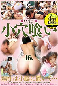 小穴喰い ~いいなり性奴隷~ 16人 桃太郎映像出版 [DVD]
