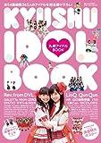 ウォーカームック 九州アイドルBOOK 61805‐57