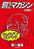 銅ちゃんマガジン分冊版1 (萬福館)