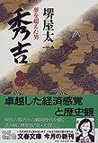 秀吉―夢を超えた男〈1〉 (文春文庫)