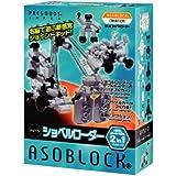 アソブロック (ASOBLOCK) CREATIONシリーズ ショベルローダー 70ピース 15LA