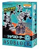 マーゼンプロダクツ アソブロック CREATIONシリーズ 15LA ショベルローダー